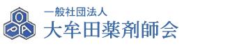 一般社団法人 大牟田薬剤師会